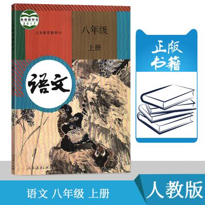 人教版 初中8八年級上冊語文書 教材課本 教科書 人民教育出版社 8八年級上學期學生用書