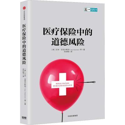 正版 医疗保险中的道德风险 [美]艾米·芬克尔斯坦 中信出版社 9787508675602 书籍
