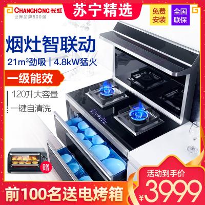 长虹(CHANGHONG) JJZT-X3集成灶21m3厨房一体式灶家用环保灶自动清洗油烟机侧吸式大吸力烟灶消套装天然气
