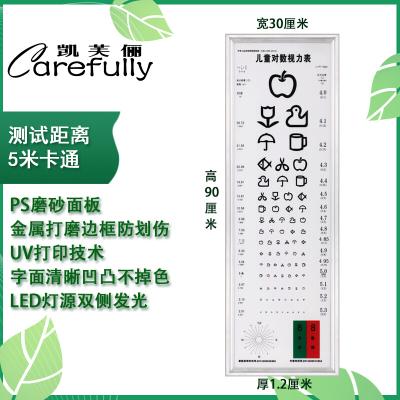 成人兒童測視力對數燈箱標準家用幼兒園5米2.5led