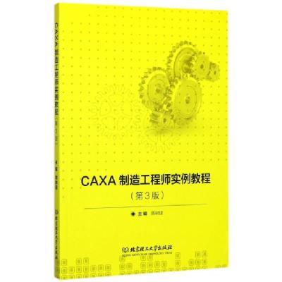 CAXA制造工程師實例教程(D3版)編者:周樹銀9787568245272