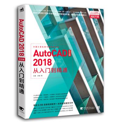 AutoCAD 2018中文版从入到精通 计算机辅助设计工程制图室内建筑设计工业工程制图