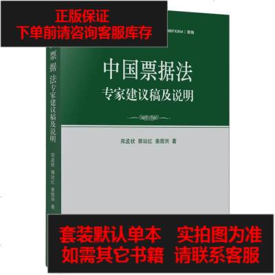 【二手8成新】國票據法專家建議稿及說明 9787511868589
