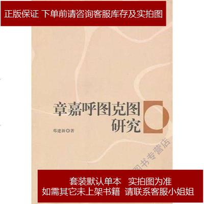 章嘉呼图克图研究 邓建新 宗教文化 9787802542747