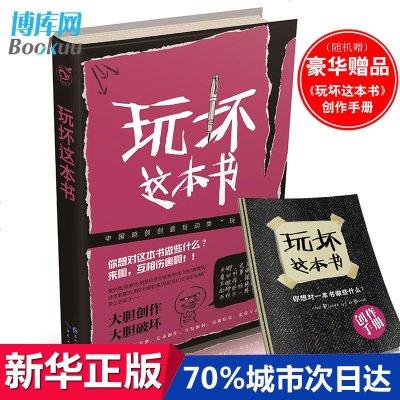 正版 玩壞這本書 何炅《做了這本書》中國版 答案之書 我的人生解答書 凱莉史密斯解壓發泄游戲創意玩具 減壓書籍