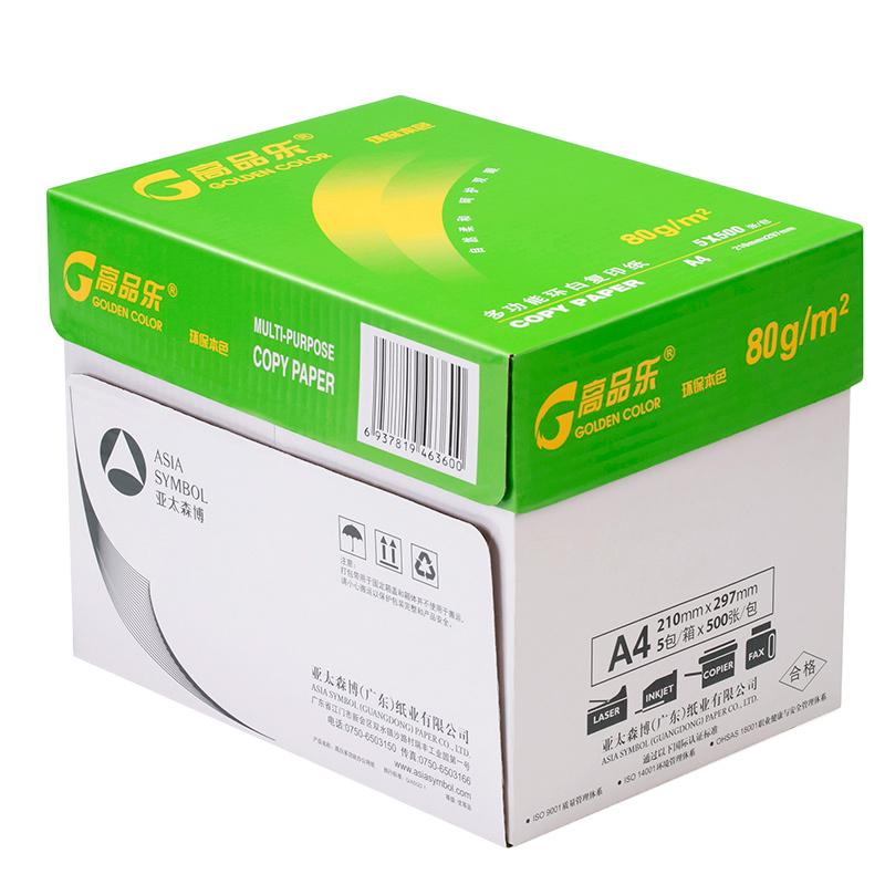 环白高品乐复印纸 A4 80g 5包/箱 500张/包N