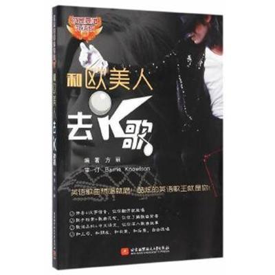 正版書籍 就是要唱外語歌系列:和歐美人去K歌(漢英對照) 9787512420342 北