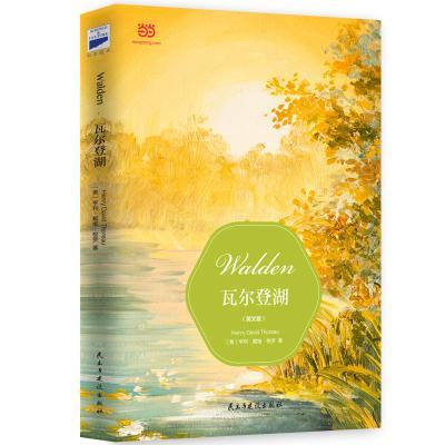 瓦爾登湖(英文版)現象級暢銷書英文原著,清華校長送給新生的禮物,豆瓣9.1評分