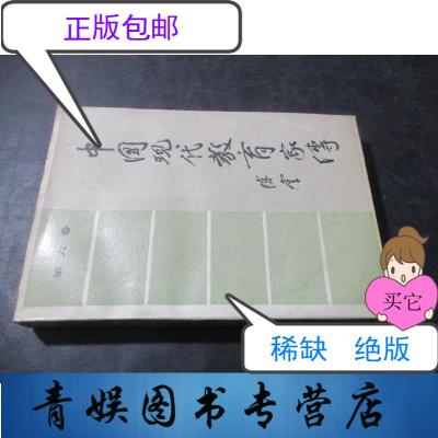 【正版九成新】中国现代教育家传 第六卷