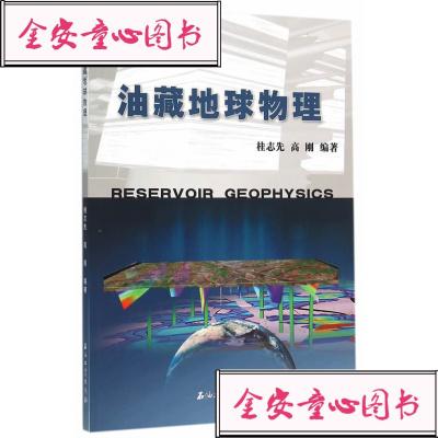 【单册】(满48免邮) 油藏地球物理/ 9787518304684/ 桂志先,高刚著/ 石油工业出版社