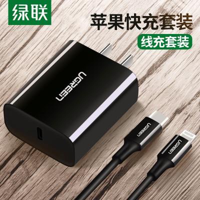 绿联PD充电器充电头苹果MFi认证数据线18W快充头适用iphone11pro/8/XR/XsMax手机PD快充套装1M