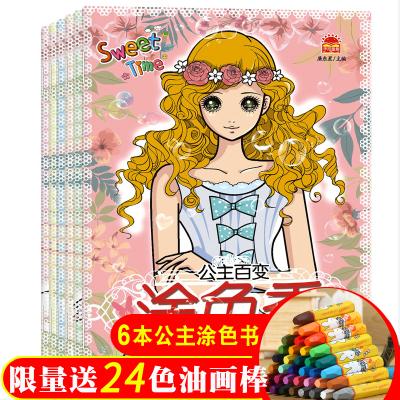 公主百變涂色秀3-6-10歲女孩畫畫本幼兒園兒童美少女涂色書繪畫冊