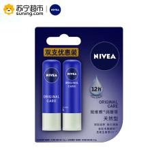 妮维雅(NIVEA) 润唇膏(天然型)4.8G双支装 保湿 润唇 新老包装随机发