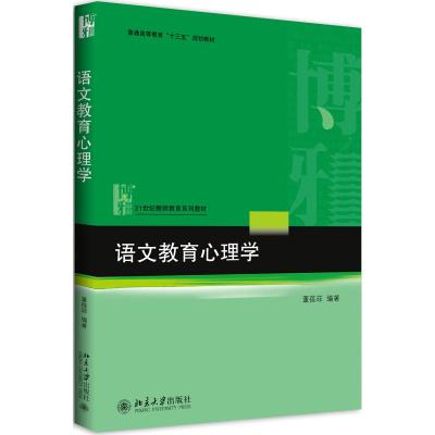 語文教育心理學