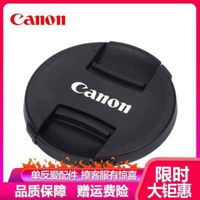 佳能(Canon)58mm原裝鏡頭蓋 E-58 II 用于單反相機EOS 800D、700D、60D、200D 750D