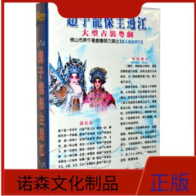 【正版】趙子龍保主過江粵劇DVD李淑勤 季華昇孔雀廊經典戲劇粵曲