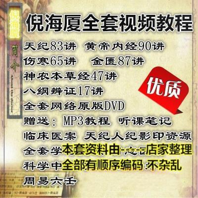 倪海廈人紀系列視頻文字同步配套針灸金匱黃帝內經傷寒