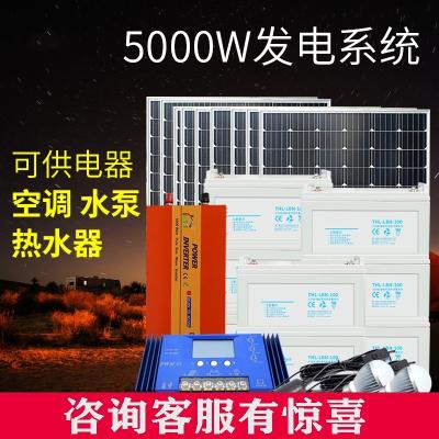 法耐(FANAI)5000W家用太阳能发电系统全套_220v光伏太阳能电池板组件带空调 1500W 2片板子 2个电池