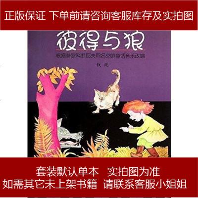 世界名曲·鋼琴套曲:彼得與狼(簡易版)(附MP光盤) 9787552304671