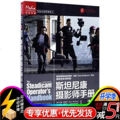 斯坦尼康摄影师手册(第2版) 杰里?霍尔韦//劳瑞?黑波尔 人民邮电出版社97871154