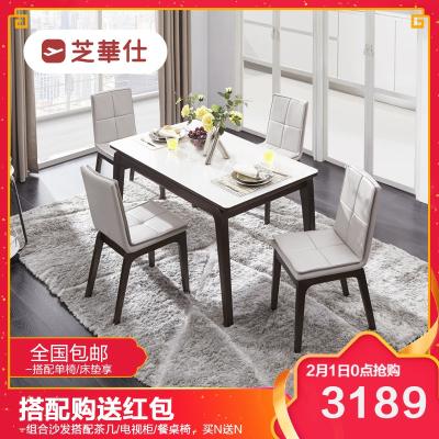 芝華仕(CHEERS)芝华仕 钢化玻璃餐厅餐桌椅组合其他 简约现代 家用长方形饭桌现代简约 款PT002