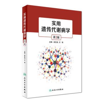 实用遗传代谢病学(第2版)