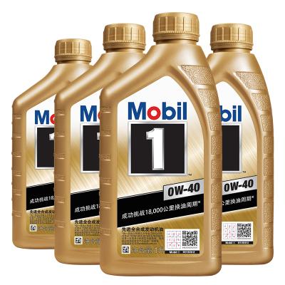 美孚(Mobil)金裝美孚1號 全合成機油 0W-40 SN級 1L*4