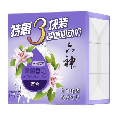 (2件9折3件8折)六神 除菌香皂125g*3塊裝(百合)滋潤保濕肥皂