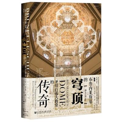 甲骨文叢書·布魯內萊斯基的穹頂:圣母百花大教堂的傳奇