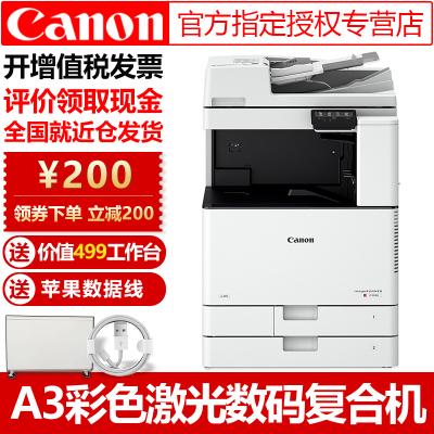 佳能C3020/C3520系列無線WIFIA3彩色激光打印機一體機復印機掃描復合機c3320升級版 官方標配+輸稿器