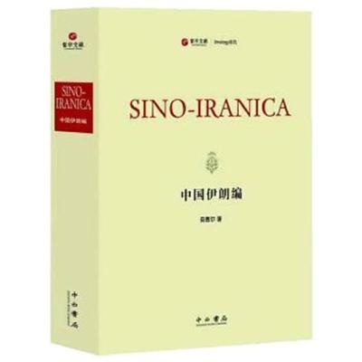 正版书籍 中国伊朗编 9787547512340 中西书局