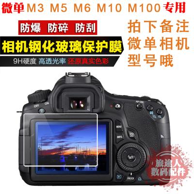 M200 用 佳能EOS M3 M6 M5 M6 M10 M100微單相機專用高清鋼化屏幕保護貼膜
