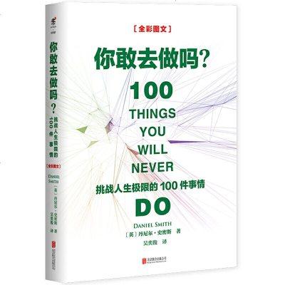 你敢去做嗎:挑戰人生極限的100件事情