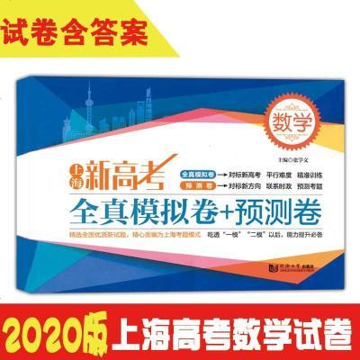 2020新版上海新高考數學全真模擬卷+預測卷 含答案 上海高中數學教材 高考數學真題模擬練習試卷一模二模同步教材總復