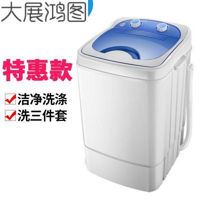 單桶單筒迷你小型洗衣機半全自動洗脫一體寶寶家用嬰兒童宿舍 藍色
