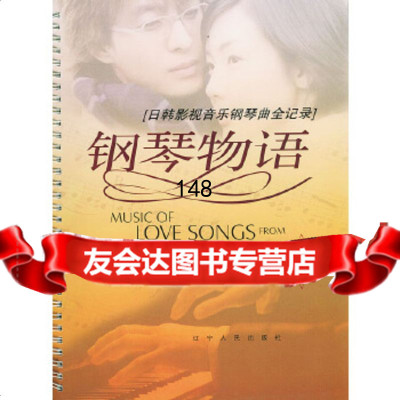 鋼琴物語(日韓影視音樂鋼琴曲全記錄)于雷改編遼寧人民出版社978720505683 9787205056834