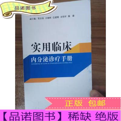 正版九成新实用临床内分泌诊疗手册