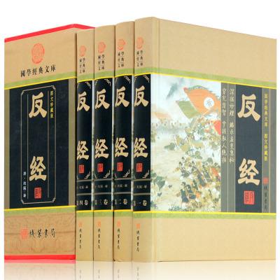 國學經典文庫:反經(圖文珍藏版 套裝全4冊)