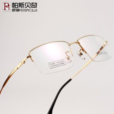 近視眼鏡男半框超輕純鈦細邊眼鏡架配眼鏡商務眼鏡框男變色眼睛框