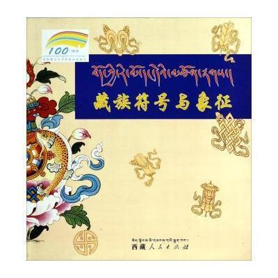 J 藏族符号与象征(百种藏汉文对照惠民图画书)