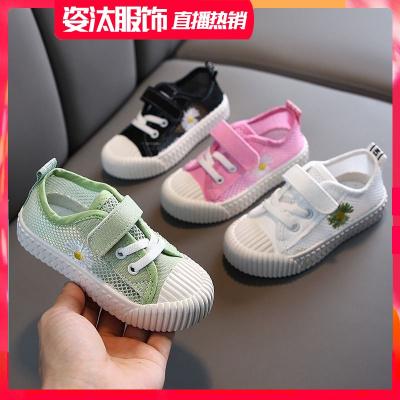 夏款單網透氣帆布鞋小雛菊鏤空網面板鞋男女童休閑韓版學步小白鞋
