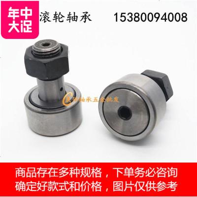 CF30-2/KR90 其他螺栓型滚轮滚针轴承轨迹KR/CF3 4 5 6 8 10 12 16 18 20 24