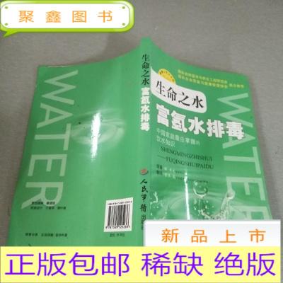 正版九成新生命之水:富氫水排毒
