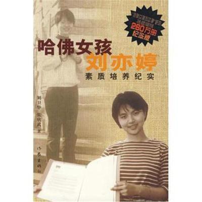 全新正版 哈佛女孩刘亦婷素质培养纪实
