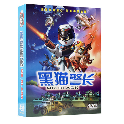 國產經典兒童卡通動畫片黑貓警長DVD光盤 全集+電影版高清碟片