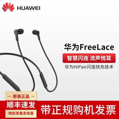 HUAWEI FreeLace 掛脖無線藍牙耳機(曜石黑)運動跑步防水超長續航雙耳頸戴式通話降噪磁吸開關音樂耳機