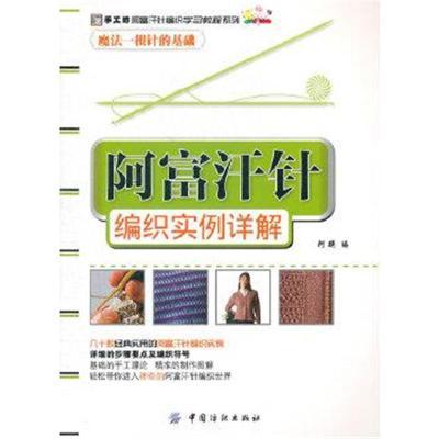正版书籍 阿富汗针编织实例详解 9787506473255 中国纺织出版社