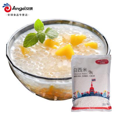 百钻白西米 烘焙椰浆西米露水果捞原料 做奶茶甜品配料小西米500g