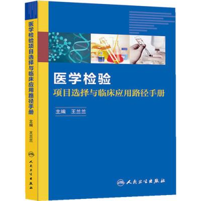 医学检验项目选择与临床应用路径手册