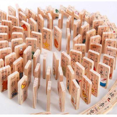 100粒多米诺骨牌 认数字儿童木制玩具3-4-5-6岁识汉字积木【定制】